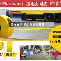 生产车间安全通道地面划线标准 安全通道线材料耐磨厂家