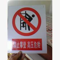 供應電力安全防觸電警示牌
