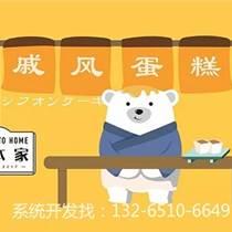 熊本家商城平台系统定制开发