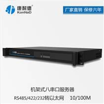 8路232串口服务器 8串口服务器