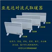 亚龙达踢脚线取暖器家用速热节能省电暖气片智能变频壁挂