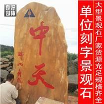 湖南风景石,湖南刻字景观石价格,株洲景观石厂家