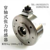 穿軸式張力傳感器可替代進口同規格張力傳感器