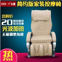 福建家用按摩椅生产商 福建家用按摩椅厂家 广元盛供