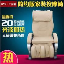 福建家用按摩椅厂家直销 福建家用按摩椅批发 广元盛供