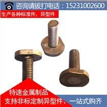 異型螺栓價格|特速金屬制品|異型螺栓