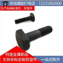 異型螺栓_異型螺栓定做|特速金屬制品