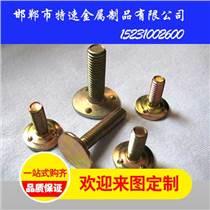 河北異型螺栓【特速金屬制品】河北異型螺栓價格