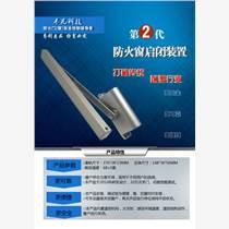 丰凡牌温控闭窗器F-BC03专利产品