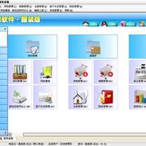 供应服装入库软件服装出库软件