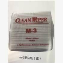 M-3無塵紙四折擦拭紙