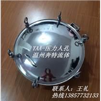YAA不锈钢压力式圆人孔