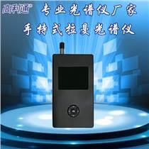 手持式拉曼光谱仪便携检测厂家价格