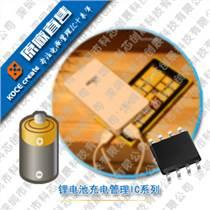 雙節鋰電充電管理IC