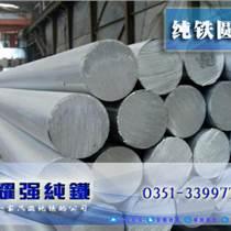 高純度Dt4C純鐵鍛圓,純鐵鍛件,純鐵鍛材生產廠家