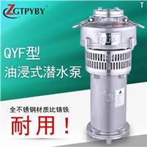 QY油浸泵灌溉大流量 高揚程2/3/4寸充油式潛水泵
