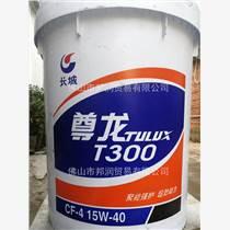 供應佛山長城尊龍T300柴油機油