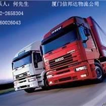 厦门到天津的物流公司  厦门至天津的货运专线