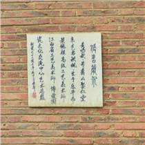 陶瓷字畫景德鎮家居軟裝定制