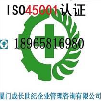 漳州ISO45001認證龍巖ISO45001認證三明