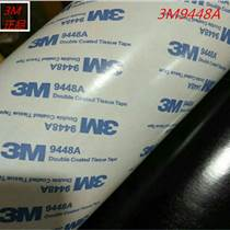 3M9448A雙面膠白色強力耐高溫超薄透明進口膠帶