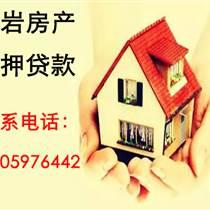 龙岩哪里有房产抵押贷款 正规透明规范专业