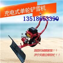 手推單輪鏟雪機 推土機 推沙機電動推車