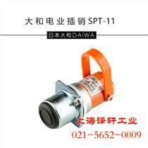 大和電業安全插銷SPT-22連鎖開關DAIWA
