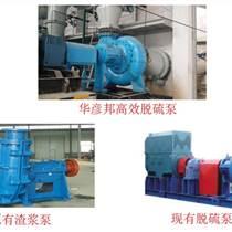華彥邦脫硫泵節能改造服務