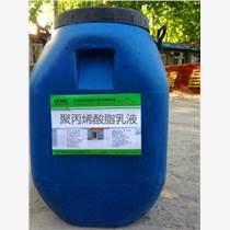 聚丙烯酸脂乳液 防腐防水砂漿乳液 高強修補砂漿抗裂砂
