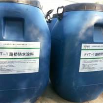 廠家供應FYT路橋防水涂料 屋面地下室彈性防水涂料