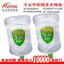 生產印刷桶裝水貼紙水桶桶標
