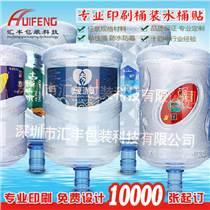 供應桶裝水收縮膜標簽