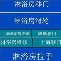 上海徐汇区专业维修淋浴房玻璃门修理上门更换轨道滑轮