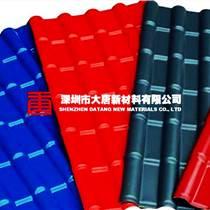 深圳树脂瓦厂家 树脂瓦批发零售 树脂瓦房顶瓦