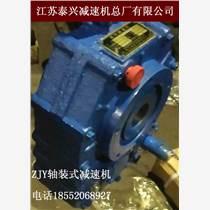 源自泰兴厂家的ZJY150-12.5-S轴装式减速机