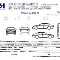 武汉小轿车托运找武汉华宇安达027-88600520