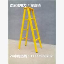 3米玻璃鋼人字梯 4.5米電工絕緣人字梯生產廠家
