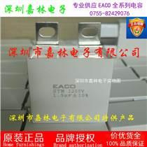 EACO吸收电容STM-1700-1.0-BP11