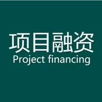實業公司尋優質實體項目投資合作