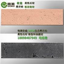 外墙软瓷砖厂家_福建外墙软瓷砖厂家供应
