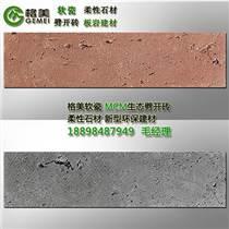 外墙软瓷砖厂家_浙江外墙软瓷砖厂家供应
