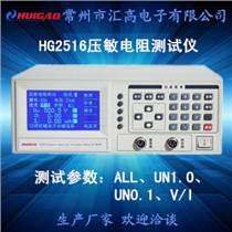 匯高HG2516壓敏電阻測試儀