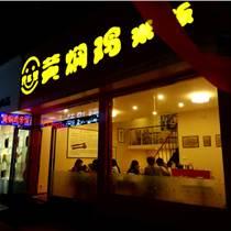 如何经营黄焖鸡米饭食必思黄焖鸡米饭为大家分享经验