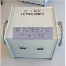 新型人防过滤吸收器rfp1000型