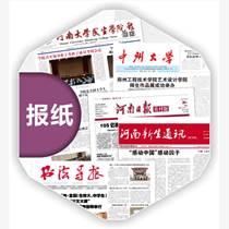 做印刷校報內刊期刊報紙印刷廠