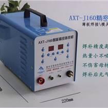 重庆医疗器械焊接机,精密冷焊机