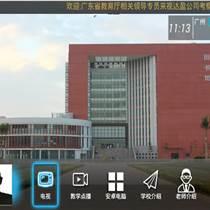 教育視頻點播系統OTT點播軟件