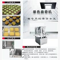供應上海隆豫單色曲奇機SV700A-K600-NW