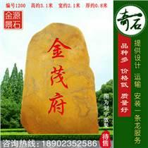 中國英石之鄉廠家直銷(景觀黃蠟石 園林石 刻字招牌石